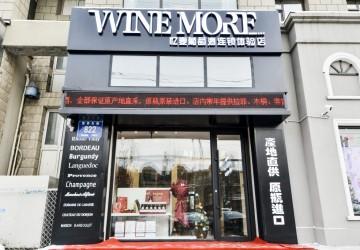 忆麦葡萄酒体验店——长春店
