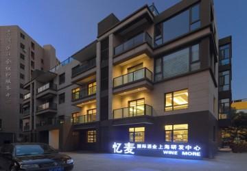 忆麦国际酒业上海研发中心