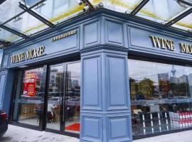 忆麦葡萄酒体验店——泰州店