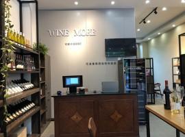 忆麦葡萄酒体验店——锦州店