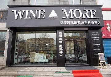 忆麦葡萄酒体验店——吉林店