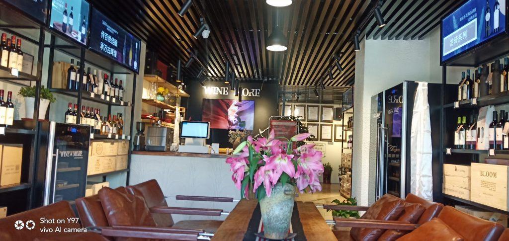 忆麦国际酒业拉萨店