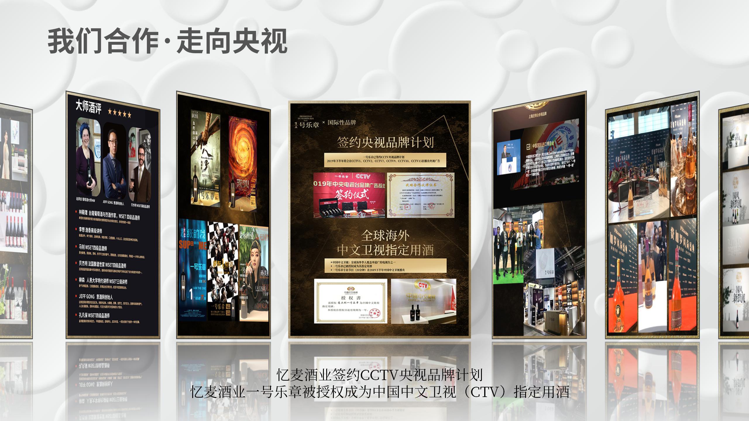 签约CCTV品牌计划